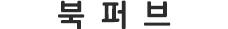 도서 소량 출판 전문 북퍼브(북셀프)
